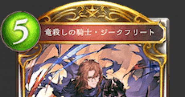 【シャドバ】竜殺しの騎士・ジークフリートの情報【シャドウバース】