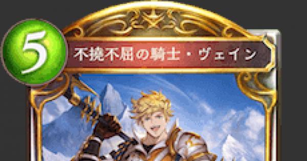 【シャドバ】不撓不屈の騎士・ヴェインの情報【シャドウバース】