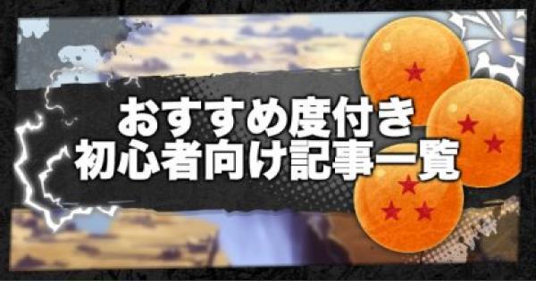 【レジェンズ】初心者向け解説・テクニック記事一覧【ドラゴンボールレジェンズ】