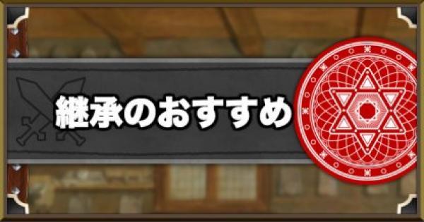 【ダンジョンメーカー】継承/引き継ぎにおすすめのモンスターと施設