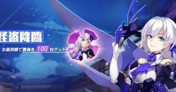 【崩壊3rd】怪盗降臨で黒羽カレンの霊魂をゲット!イベント情報まとめ!