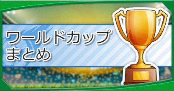 【パワサカ】ワールドカップ2018グループリーグ順位と代表キャラ予想【パワフルサッカー】