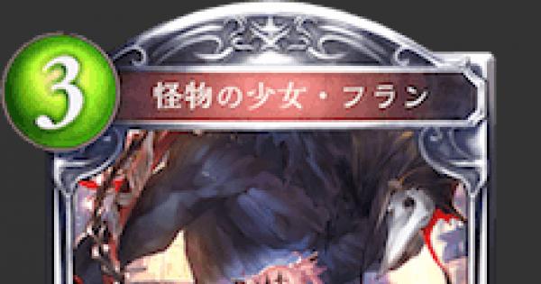 【シャドバ】怪物の少女・フランの評価と採用デッキ【シャドウバース】