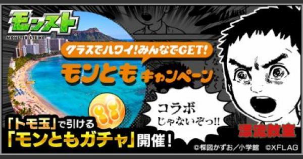 【モンスト】6/15(金)よりモンともキャンペーンが開催決定!【速報】