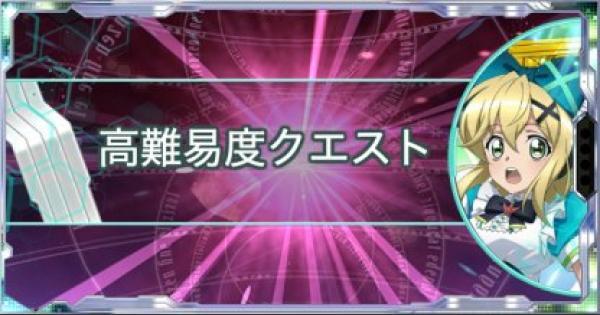 【シンフォギアXD】ワンダーランドギアイベント1高難易度攻略まとめ