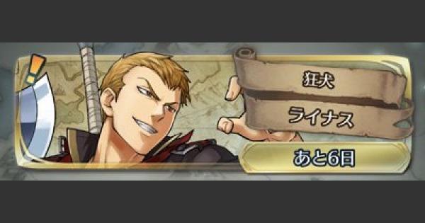 【FEH】ライナス大英雄戦(インファナル)の攻略と適正キャラ【FEヒーローズ】