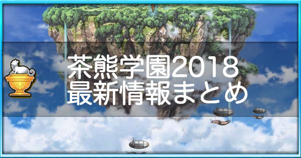 茶熊2018最新情報 | 茶熊2018開催直前キャンペーン