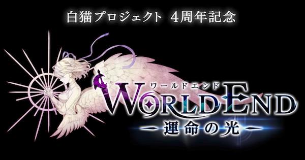【白猫】4周年/ワールドエンド最新情報まとめ