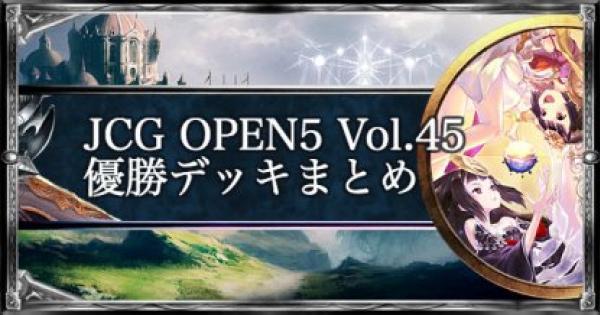 【シャドバ】JCG OPEN5 Vol.45アンリミ大会優勝者デッキ紹介【シャドウバース】