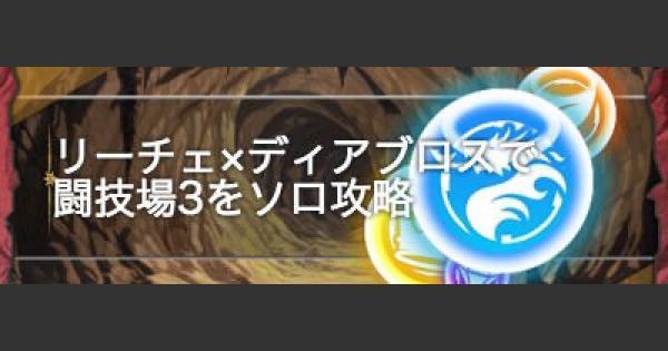 【パズドラ】闘技場3をリーチェでソロ攻略する立ち回り解説