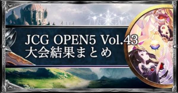 【シャドバ】JCG OPEN5 Vol.43 ローテ大会の結果まとめ【シャドウバース】