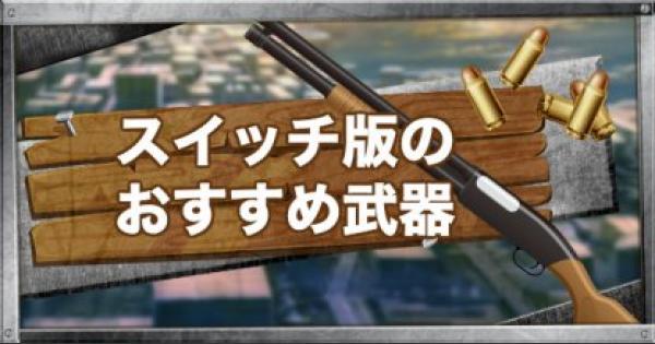 【フォートナイト】Switch(スイッチ)版でおすすめの武器を紹介【FORTNITE】