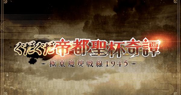 【FGO】新宿の攻略と周回のポイント|復刻:ぐだぐだ帝都聖杯奇譚
