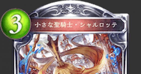【シャドバ】小さな聖騎士・シャルロッテの評価と採用デッキ【シャドウバース】