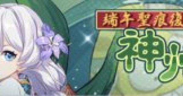 【崩壊3rd】神州端午(端午聖痕復刻)の概要と報酬