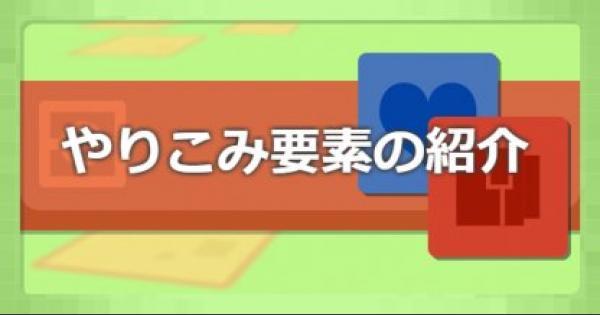 【ポケクエ】クリア後のやりこみ要素【ポケモンクエスト】