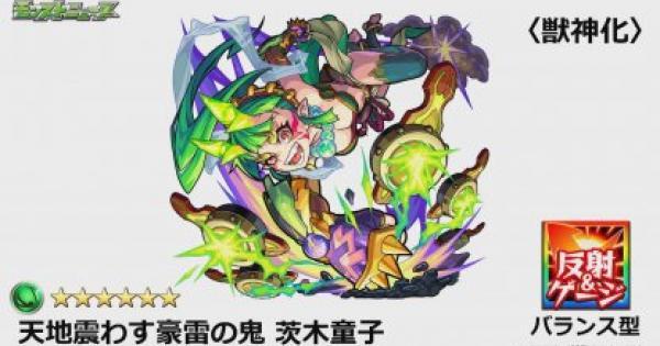 【モンスト】茨木童子の獣神化が決定【モンスト速報】