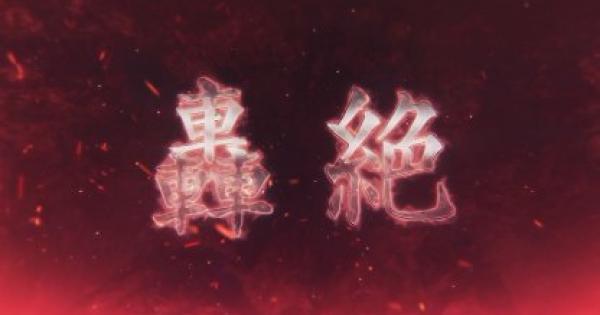 【モンスト】新難易度「轟絶-ごうぜつ」が追加!【モンスト速報】