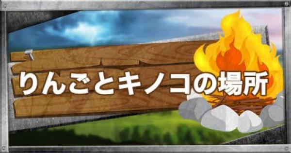 【フォートナイト】シーズン4!りんごとキノコの位置情報【FORTNITE】