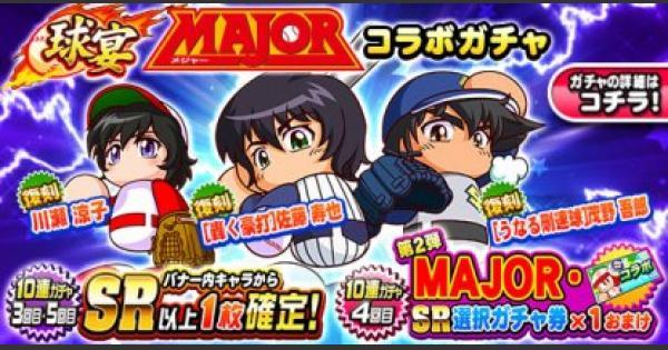 【パワプロアプリ】第2弾MAJOR(メジャー)SR選択ガチャ券のオススメキャラ【パワプロ】