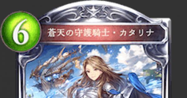 【シャドバ】蒼天の守護騎士・カタリナの評価と採用デッキ【シャドウバース】