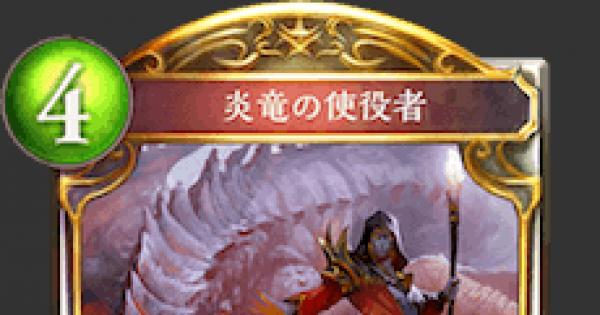 【シャドバ】炎竜の使役者の評価と採用デッキ【シャドウバース】