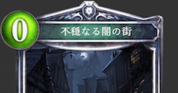 【シャドバ】不穏なる闇の街の評価と採用デッキ【シャドウバース】