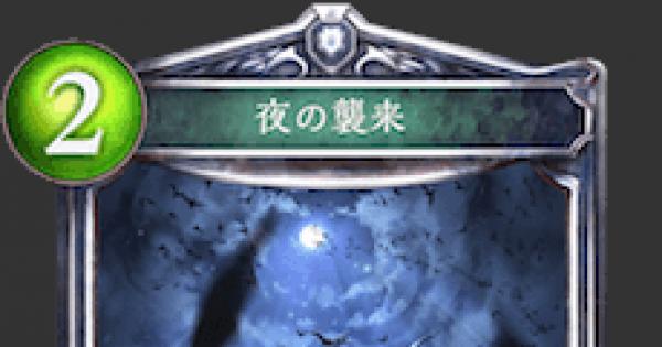 【シャドバ】夜の襲来の情報【シャドウバース】