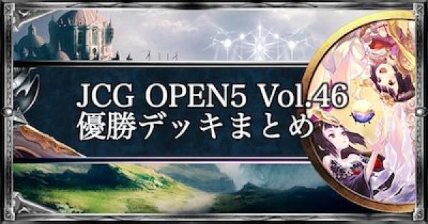 【シャドバ】JCG OPEN5 Vol.46 アンリミ大会優勝デッキ紹介【シャドウバース】