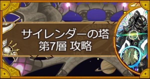 【サモンズボード】サイレイダーの塔 第7層攻略のおすすめモンスター