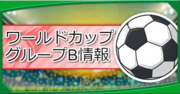 【パワサカ】ワールドカップ2018グループBの日程・予想と結果速報【パワフルサッカー】