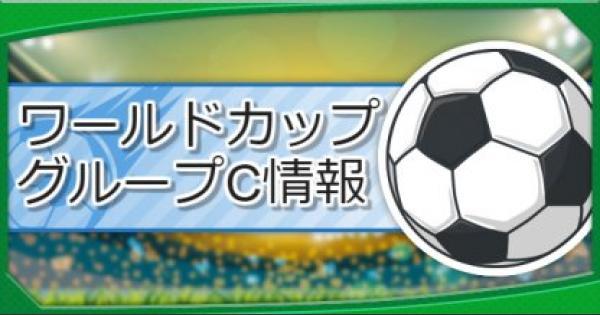 【パワサカ】ワールドカップ2018グループCの日程・予想と結果速報【パワフルサッカー】