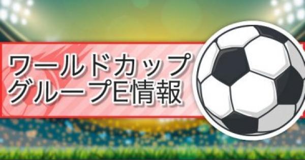 【パワサカ】ワールドカップ2018グループEの日程・予想と結果速報【パワフルサッカー】