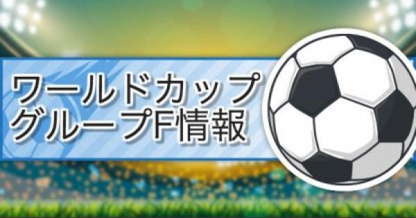 【パワサカ】ワールドカップ2018グループFの日程・予想と結果速報【パワフルサッカー】