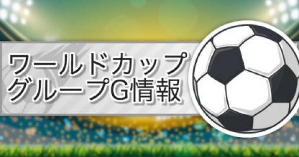 【パワサカ】ワールドカップ2018グループGの日程・予想と結果速報【パワフルサッカー】