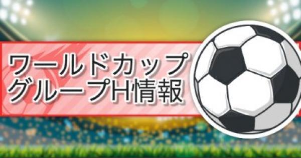 【パワサカ】ワールドカップ2018グループHの日程・予想と結果速報【パワフルサッカー】