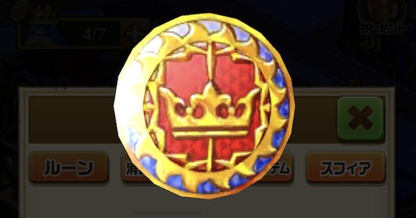 王者の塔のルーンの入手方法と必要数