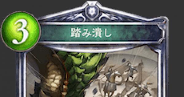 【シャドバ】踏み潰しの情報【シャドウバース】