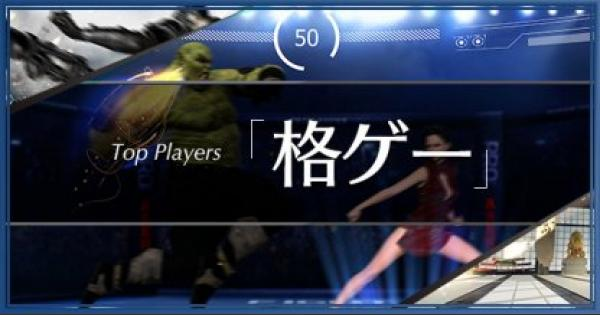 格闘ゲーム(格ゲー)トッププレイヤー
