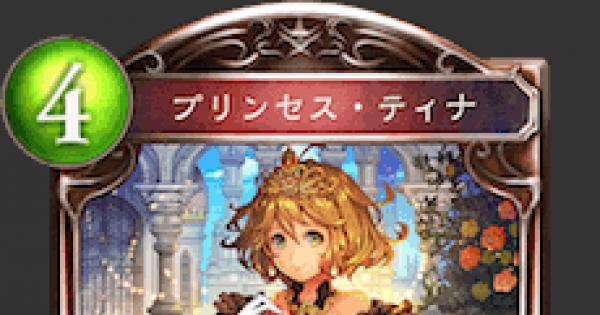 【シャドバ】プリンセス・ティナの評価と採用デッキ【シャドウバース】