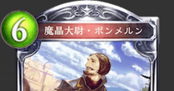 【シャドバ】魔晶大尉・ポンメルンの評価と採用デッキ【シャドウバース】