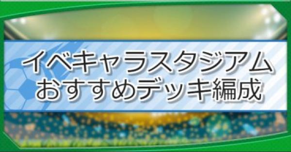 【パワサカ】イベキャラスタジアム2おすすめスタメンチーム編成【パワフルサッカー】