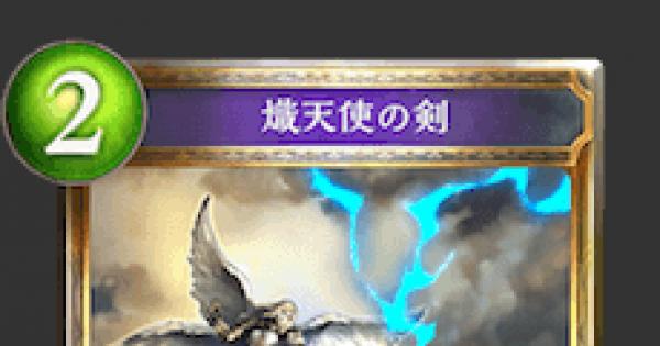 【シャドバ】熾天使の剣の評価と採用デッキ【シャドウバース】