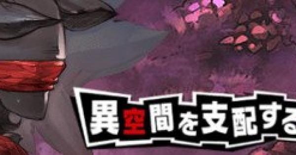 【グラブル】ペルソナ5コラボ(P5B)VH/EX/MANIACボス攻略【グランブルーファンタジー】