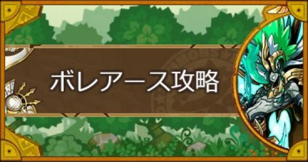 【サモンズボード】【神】セクターN(ボレアース)攻略のおすすめモンスター
