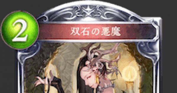 【シャドバ】双石の悪魔の評価と採用デッキ【シャドウバース】