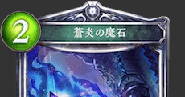 【シャドバ】蒼炎の魔石の情報【シャドウバース】
