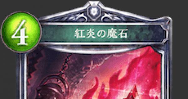【シャドバ】紅炎の魔石の情報【シャドウバース】