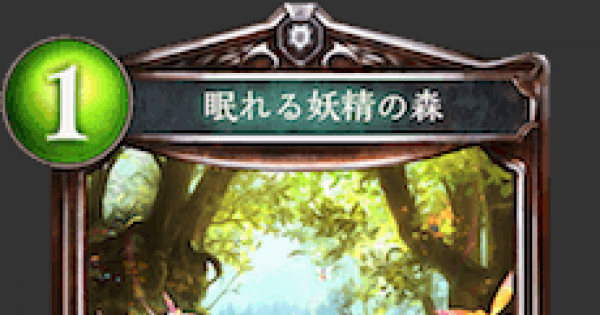 【シャドバ】眠れる妖精の森の評価と採用デッキ【シャドウバース】