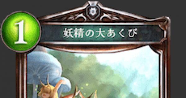 【シャドバ】妖精の大あくびの情報【シャドウバース】